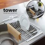 水切りラック 折りたたみ シンク上 コンパクト キッチン収納 キッチン雑貨 タワー Tower yamazaki
