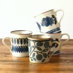 マグカップ コーヒーカップ ティーカップ おしゃれ テーブルウエア― キッチン雑貨 洋食器 食器 磁器 食洗機対応 レンジ対応 美濃焼 日本製
