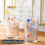 計量カップ メジャーカップ メジャーリングカップ グラス デュラレックス DULAREX ガラス食器