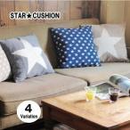 クッション 星 45×45 星型 星柄 スター 中綿 中身付き ブルックリン 西海岸 かわいい オシャレ インテリア 雑貨