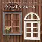 フレーム アンティーク 壁飾り インテリア ウィンドウフレーム 窓型フレーム フレームパーツ DIY 古材 壁掛け おしゃれ ウォールデコ