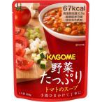 非常食・備蓄食 カゴメ 野菜たっぷりトマトのスープ 160g