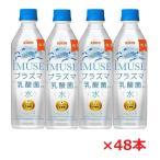 送料無料 キリン iMUSE(イミューズ) 水  500ml PET×24本(1ケース)