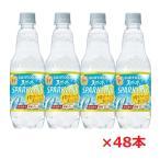 送料無料 サントリー 南アルプス 天然水 スパークリングレモン 500ml PET×24本(1...