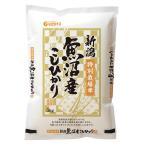 平成29年産 送料無料 特別栽培米 特Aランク 新潟県魚沼産コシヒカリ10kg(5kg×2本)