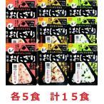 非常食 5年保存 送料無料(北海道、沖縄除く)尾西食品 アルファ米 携帯おにぎり15食セット(さけ、わかめ、五目おこわ 各5個)