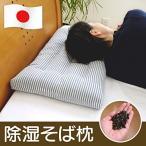 そば枕 除湿そばがら枕 43×63cm 国産そば殻使用 日本製 防虫 防ダニ 防カビ 固め ストライプ 低め