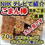 12/9日発送 NHKテレビで紹介 喜界島 ごまん棒 70g セサミンたっぷり黒糖とゴマのコラボ