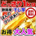 再販売静岡 干し芋 どっさり1kg 訳あり 送料無料 大人気