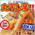 茨城県産熟成 丸干し芋1kg (500g×2袋) 送料無料 今回の品種は紅はるか又はいずみで画像より濃い色です