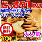 送料無料 固焼き 豆乳 おから クッキー 約100枚前後1kg  北海道産 訳あり 賞味期限2019年4月 沖縄と離島は+500円