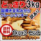 Yahoo!ウインウインお得1セット当り1390円 300枚3kg  訳あり 固焼き 豆乳 おから クッキー   送料無料 北海道産