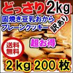 1セット当り1495円 200枚2kg 訳あり 固焼き 豆乳 おから クッキー 賞味期限2019年4月 北海道産 送料無料
