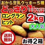 ショッピングダイエット おからクッキー 2kg (1kgx2個 1個当り 1740円) 送料無料