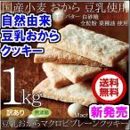 5/25日発送 マクロビクッキー1kg  送料無料 豆乳おからクッキー 訳あり 1枚19kcal