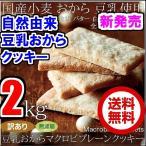 マクロビクッキー2kg 1kg当り1790円�