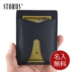 マネークリップ STORUS レザースマートマネークリップ WEB日本限定 薄い財布【名入れ無料】