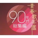 青春歌年鑑 90年代 総集編 / 2004.11.03 / 2CD