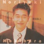 槇原敬之 / 君は僕の宝物 / 1992.06.25 / 3rdアルバム / 通常盤 / WMC3-21
