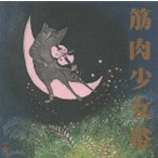 筋肉少女帯 / 猫のテブクロ / 1989.07.05 / 3rdアルバム