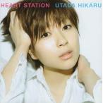 宇多田ヒカル / HEART STATION ハート・ステーション / 2008.03.19 / 5thアルバム / TOCT-26600