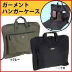ガーメントバッグ ガーメントケース ハンガーケース 日本製 メンズ レディース 13048