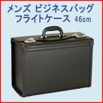 【全国送料無料】フライトケース パイロットケース ビジネスバッグ B4F 46cm メンズ 20028(クロ)