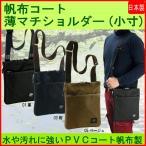 【全国送料無料】ショルダーバッグ B5 24cm 帆布 薄マチ 日本製 豊岡製鞄 メンズ レディース 33629