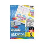 (まとめ) コクヨ カラーレーザー&カラーコピー用耐水紙ラベル A4 8面 95×65mm LBP-WP6908 1冊(20シート) 〔×10セット〕