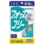 2781-DM【メール便限定送料無料・4袋まで】DHC フォースコリー 30日分 120粒【賞味期限2021/11】画像
