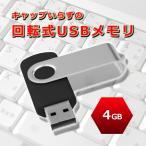 4922 WT-UF20L-4GB 回転式USBフラッシュメモリ4GB USB flash大容量はいらない!とにかく安く!【メール便対応】
