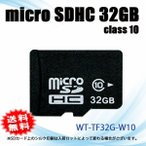 5003 WT-TF32G-W10 Micro SDカード 32GB class10記憶メディアの定番マイクロSD Winten 【ネコポス限定送料無料】【代引不可】