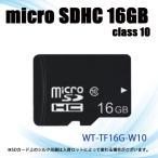 5004 Winten WT-TF16G-W6 Micro SDカード 16GB class6