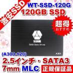 5060激安・格安WT-SSD-120GB(A300-120)120GB 内蔵 SSD 2.5インチ MLC SATA3.0 (6Gbps) 、フラッシュメモリ、 ソリッドステートドライブ、記憶媒体(メール便)