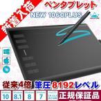 5064 HuionNew 1060PLUS ペンタブレット 筆圧8192レベル 12個ショートカットキー 5080LPI 233PPS 充電式ペン お絵かき WIN・MAC PEN TABLET