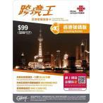 中国聯通香港 アジア州 4日間 データ SIMカード