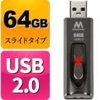 5492 USBメモリ USB2.0 64GB 5年保証 台湾製 AU202-64GB【送料無料】