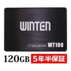SSD 120GB【5年保証 スペーサー付 送料無料 即日出荷】WT100-SSD-120GB SATA3 6Gbps 3D NANDフラッシュ搭載 内蔵型SSD 120 120G Winten ウィンテン 5584