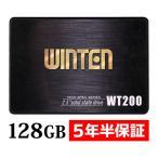 SSD 128GB【5年保証 スペーサー付 送料無料 即日出荷】安心のWintenブランド WT200-SSD-128GB SATA3 6Gbps 3D NANDフラッシュ搭載 内蔵型SSD 128G 128 5588