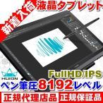 5054 Huion Kamvas GT-191-JP�ե��� �վ����֥�å� IPS�վ� �ե�HD 19.5����� pen tablet