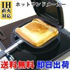 4409 【日本製】ホットサンドメーカー、杉山金属 サンドdeグルメ KS2887  直火/ガス/IH対応