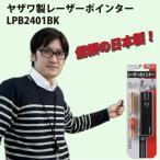 2349 信頼の日本製 YAZAWA レーザーポインター LPB2401BK 電池付属 消費生活用製品安全法(PSC)適合品 プレゼンテーション プロジェクタ OHP
