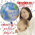 1歳のお誕生日に 飛び出すバルーン ラッピング(1st-birth-balloon)