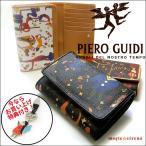 PIERO GUIDI ピエログイディ[magic circus マジックサーカス]  レディース 二つ折り財布 3色バリエ 日本代理店正規品 オマケ付き (20032-4088)