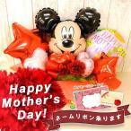母の日 バルーンギフト ディズニー ミッキー キャラクター カーネーション入り 無料カード付 メッセージリボン