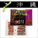 【全国おみやげギフト★沖縄】黒糖と紅芋のドーナツ棒(小)(69670025)