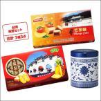 【世界のおみやげギフト☆台湾】台湾茶房セット(69570620)