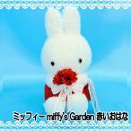 【ディックブルーナ】 ミッフィー ぬいぐるみ miffy's Garden 赤いおはな (667200)