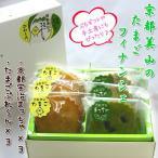京都美山のたまごフィナンシェ・抹茶ギフトセット(GB-002)