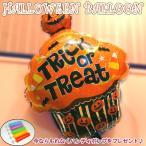 Halloween ハロウィンパーティ装飾★80cmカップケーキバルーン 無料特典付